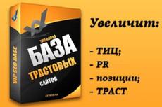 Крауд-маркетинг. База трастовых сайтов 2019 4 - kwork.ru