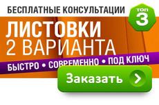 Дизайн листовки. Размер на выбор А5, А6 или еврофлаера 32 - kwork.ru