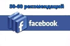 50-60 рекомендаций для страницы FanPage в Facebook Бонусы всем 5 - kwork.ru