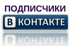600 живых подписчиков Вк вступят в вашу группу или паблик Вконтакте 12 - kwork.ru