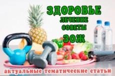Полностью уникальные статьи 33 - kwork.ru