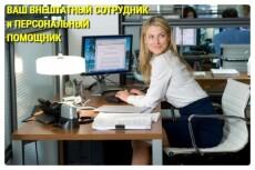 Сделаю звонок на английском языке 29 - kwork.ru