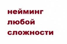 Придумаю название для компании 9 - kwork.ru
