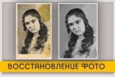 Ретушь портрета 28 - kwork.ru