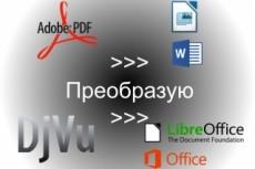 Извлечение текста PDF, JPG-формата в Word и его редактирование 18 - kwork.ru