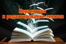 Редактура печатных материалов 6 - kwork.ru