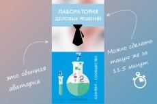Сделаю продающий макет прототип для лендинга, сайта 28 - kwork.ru