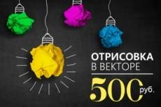 Переведу Ваш логотип, узор, эмблему по эскизам, из растра в вектор 21 - kwork.ru