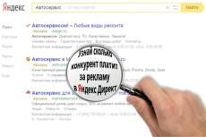 Составлю рекомендации для продвижения Вашего сайта 6 - kwork.ru