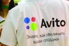 Пишу продающие тексты для Авито. Жми 6 - kwork.ru