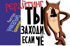 Напишу уникальный текст - рерайтинг 18 - kwork.ru