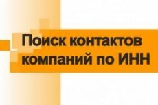 Парсинг. Сбор информации 36 - kwork.ru