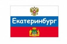 Соберу базу 2Гис и других ресурсов 36 - kwork.ru
