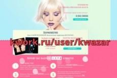 Продам сайт landing page по разработке сайтов 28 - kwork.ru