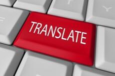 Сделаю перевод с французского на русский 22 - kwork.ru