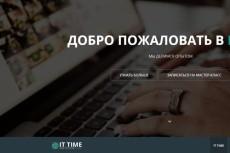 нарисую шапку сайта 2 - kwork.ru
