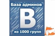 Соберу три базы пользователей ВК по вашим критериям 6 - kwork.ru