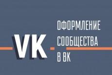 Оформлю сообщество Вконтакте 20 - kwork.ru