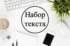 Корректура и редактирование текстов любой сложности и тематики 11 - kwork.ru