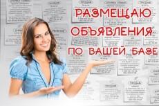 Регистрация на 25 сайтах 11 - kwork.ru