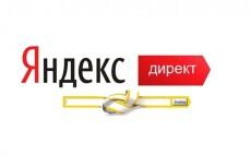 Настрою Яндекс Директ 10 - kwork.ru