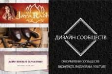 Оформлю группу в VK 31 - kwork.ru