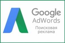Перенос кампании из Яндекс Директ в Google Adwords 34 - kwork.ru