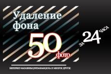 Сделаю цветокоррекцию, удаление фона,прочая работа с эффектами 32 - kwork.ru