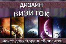 Сделаю макет визитки 35 - kwork.ru