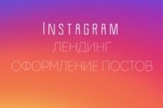 Создам Заглушку - Лендинг для инстаграма 6 - kwork.ru