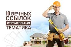 Размещение ссылок на трастовом ресурсе в тематической статье 53 - kwork.ru