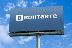 Администратор в соц. сетях 12 - kwork.ru