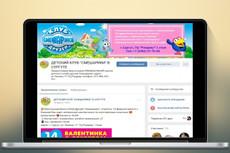 Сделаю шапку канала для You Tube 21 - kwork.ru