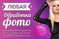 Отредактирую одно ваше фото 14 - kwork.ru