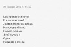 напишу для вас необходимый текст 3 - kwork.ru