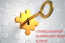 Напишу статьи для ваших сайтов. Уникальные, живые, для людей 8 - kwork.ru