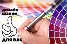 Нарисую шапку для сайта 21 - kwork.ru