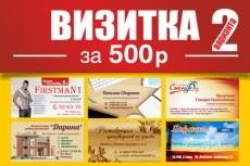 Буклет / Лифлет 18 - kwork.ru