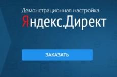 Ускорьте свой сайт- premium плагин кэширования WordPress 33 - kwork.ru