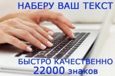 Переведу Ваши документы из формата PDF, JPEG в WORD 16 - kwork.ru