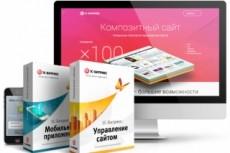 Создам интернет-магазин на битриксе с решением Аспро 9 - kwork.ru