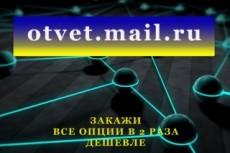 Размещение 10 естественных ссылок в сервисе ответов Mail. Ru 7 - kwork.ru