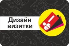 Дизайн шапки в kwork 21 - kwork.ru