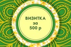 Сделаю качественную визитную карточку 20 - kwork.ru