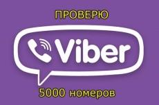 Новая Рассылка в Viber по 1100 номерам 4 - kwork.ru