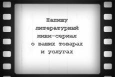 Напишу качественный продающий текст на 2000 символов 44 - kwork.ru