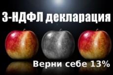 Заполню любые налоговые декларации 29 - kwork.ru