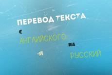 Выполню перевод с Английского на Русский язык 4 - kwork.ru
