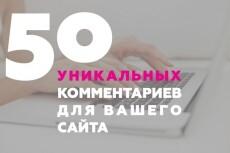 Напишу 100 комментов на ваш сайт или форум с 10 разных акков 19 - kwork.ru