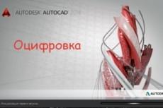 Чертежи, оцифровка Autocad 22 - kwork.ru